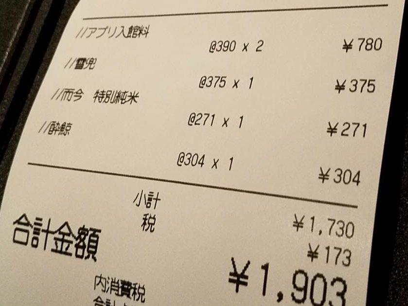 串天ぷらとSAKE 日本酒原価酒蔵 新宿総本店