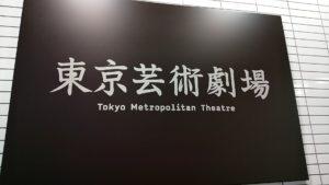 東京芸術劇場 案内板