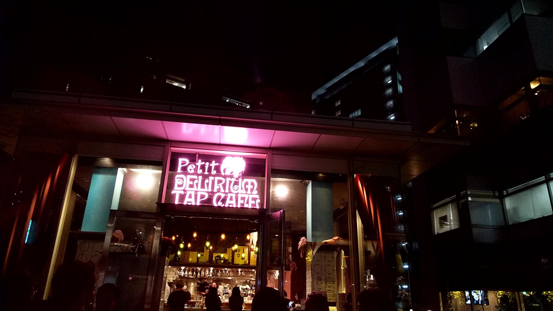プティデリリウム タップ カフェ 店舗の様子