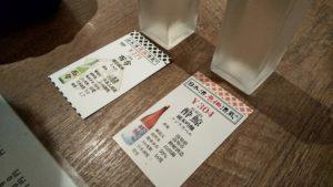 日本酒原価酒蔵 而今と酔鯨