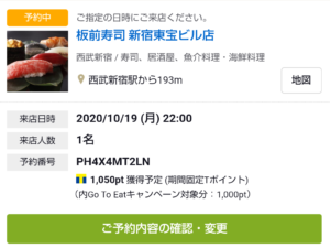 板前寿司新宿東宝ビル店食べログ予約画面