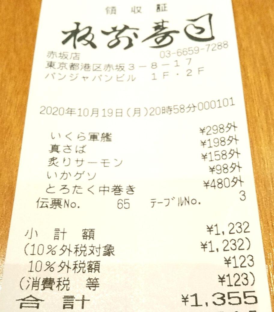 板前寿司1軒目お会計