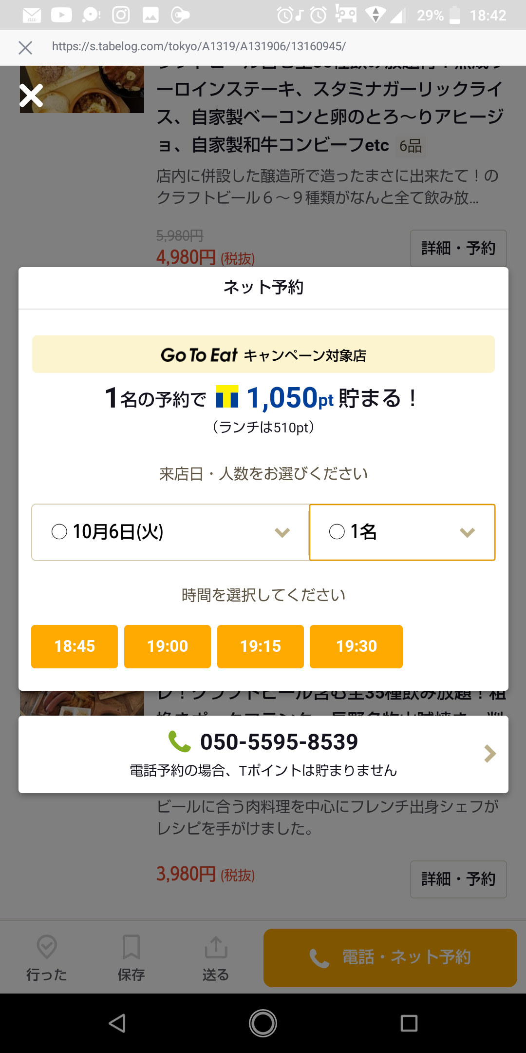 Go To Eat予約画面