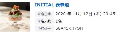 INITIAL表参道_予約確認画面
