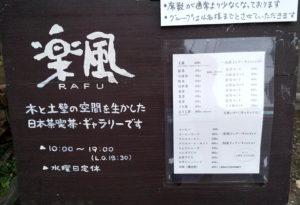 日本茶喫茶楽風さんの看板