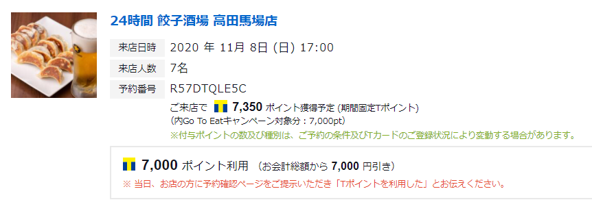 24時間餃子酒場高田馬場店