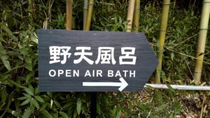 湯々庵 枇杷の湯。野天風呂