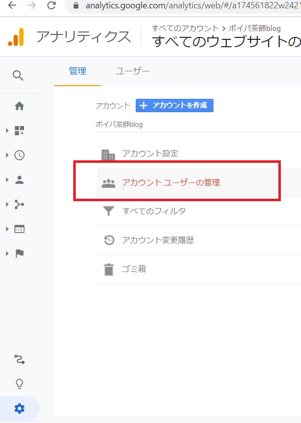 googleAnalytics管理画面