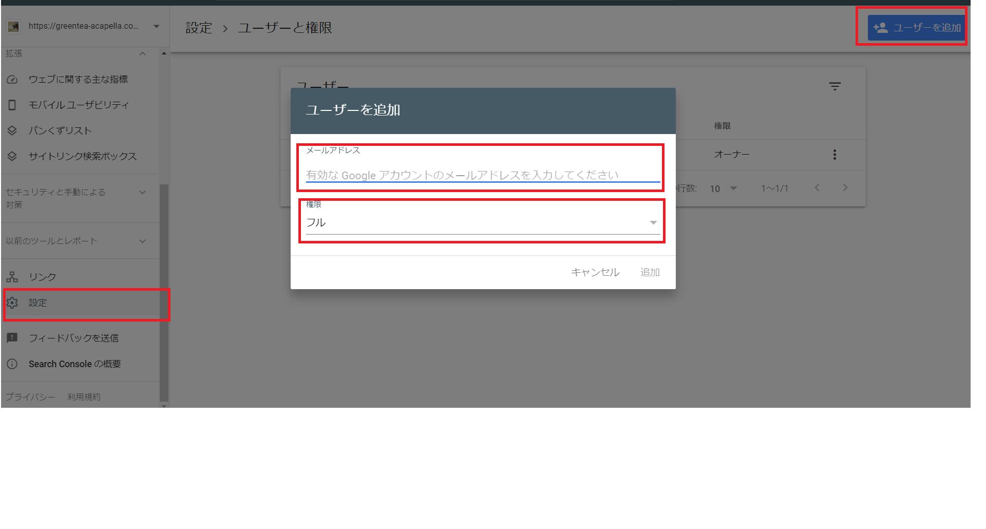 googlesearchconsoleユーザー追加