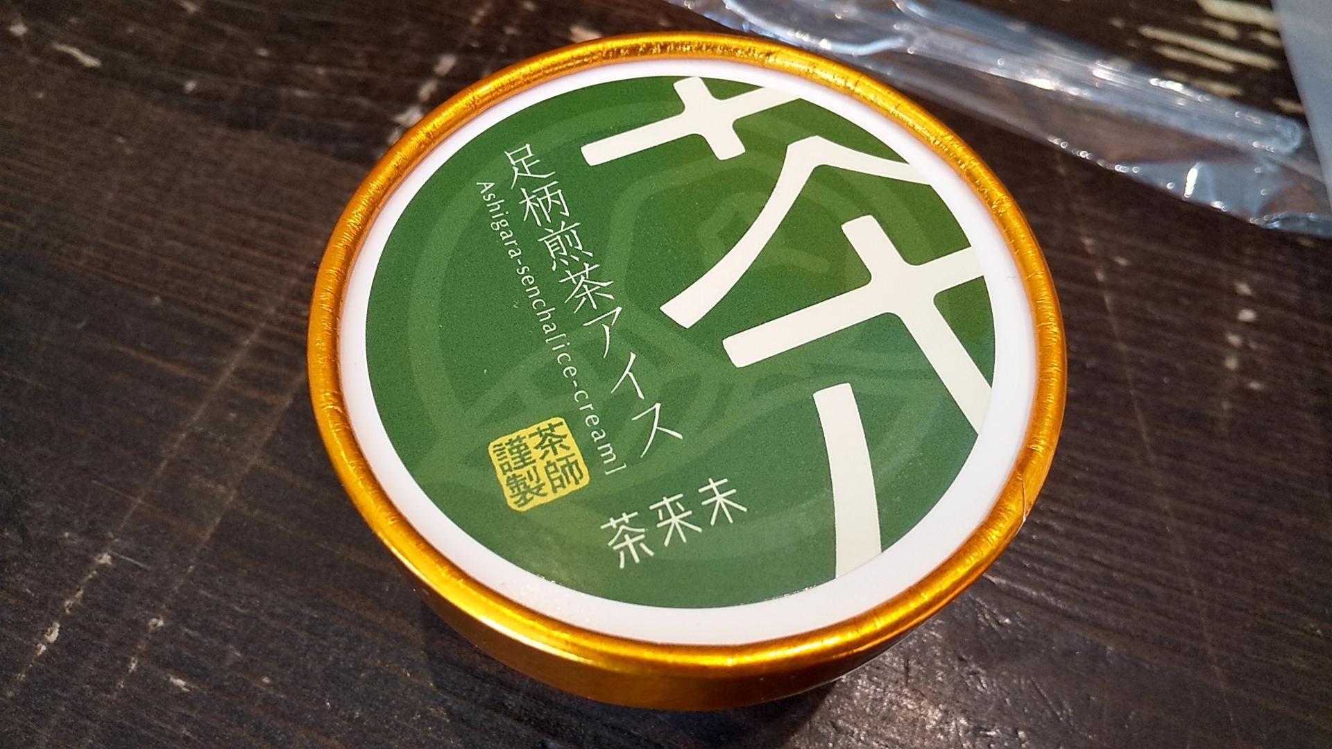 煎茶アイス