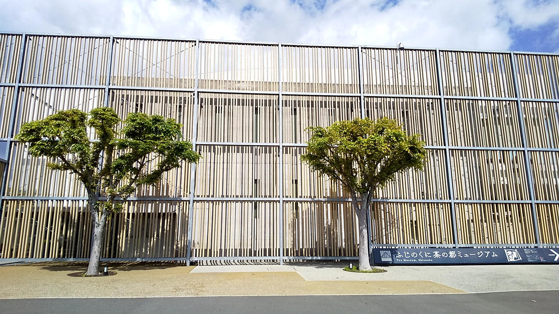 ふじのくに茶の都ミュージアム入口