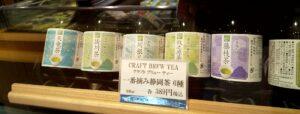 静岡産のお茶ボトル