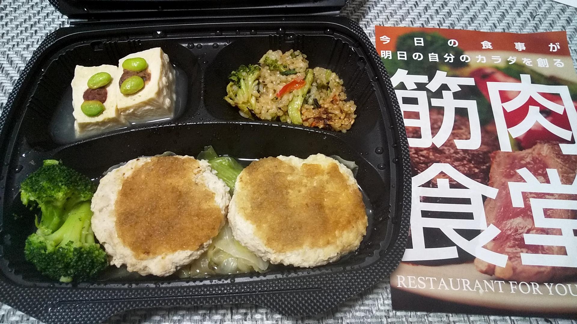 鶏肉と軟骨入り豆腐ハンバーグ(おろしポン酢)