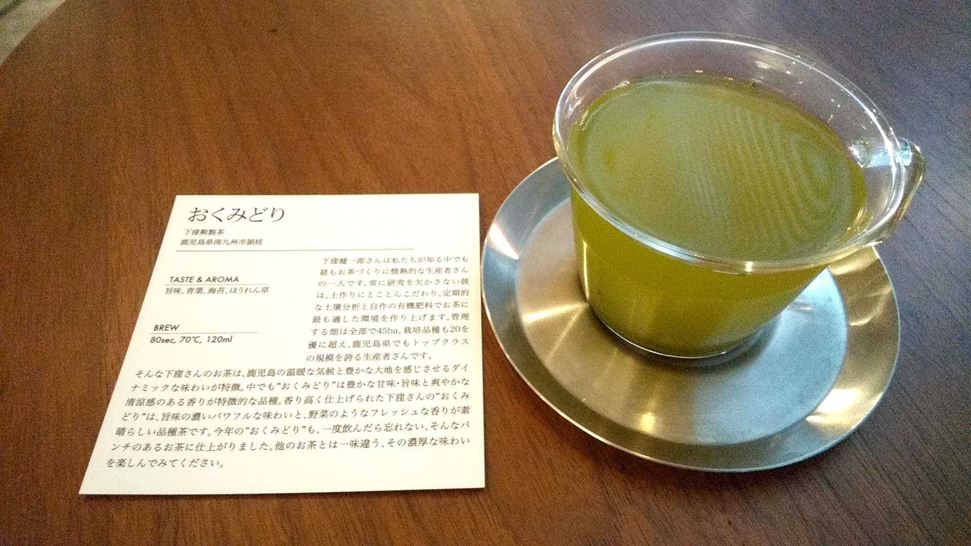 緑茶 おくみどり