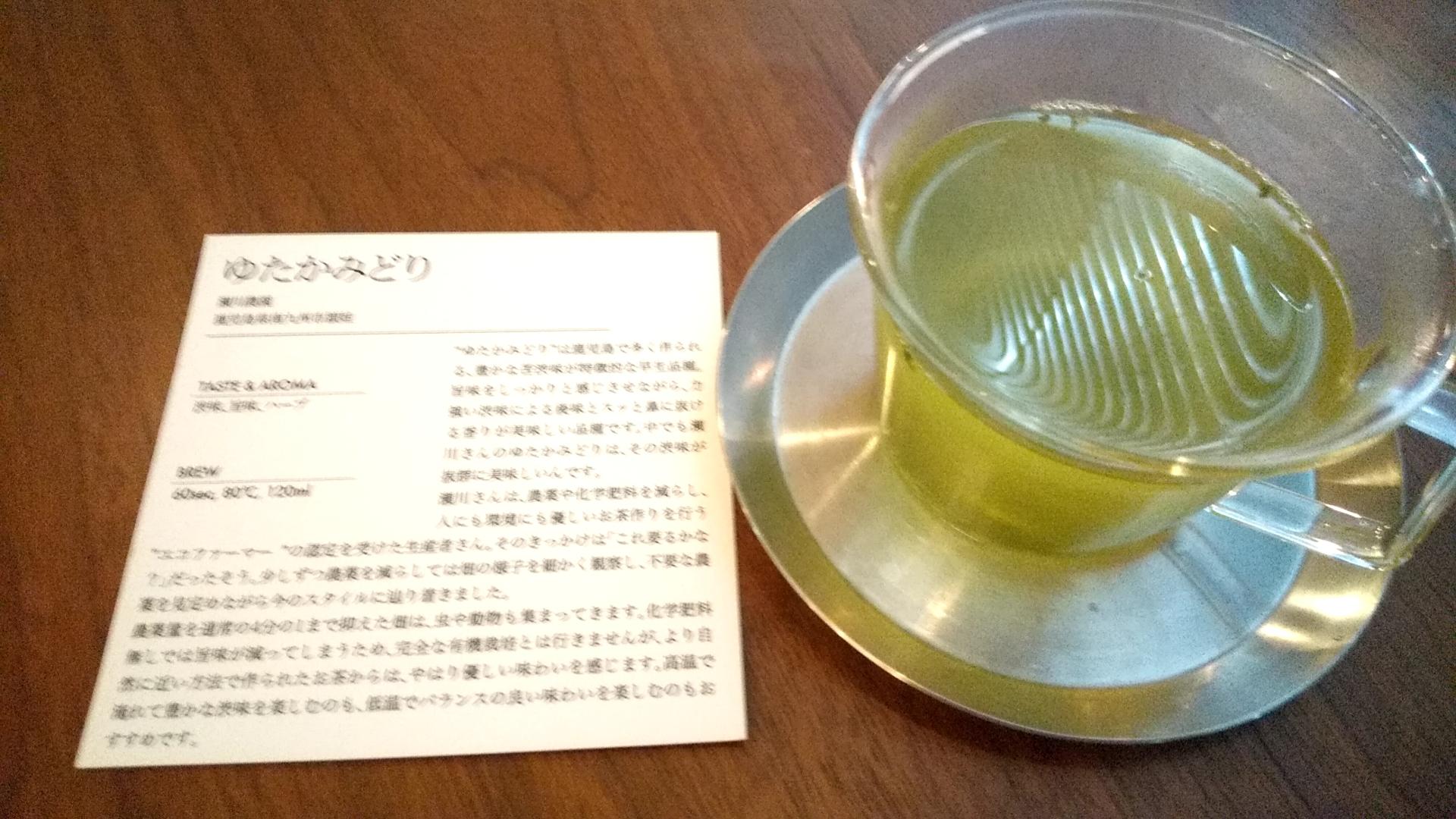 緑茶 ゆたかみどり